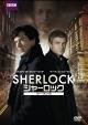 SHERLOCK/シャーロック シーズン3 DVD BOX