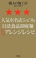 人気有名店シェフの日清食品即席麺 三ツ星アレンジレシピ