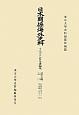 日本關係海外史料 イエズス会日本書翰集 譯文編之 自弘治元年11月至永禄2年11月