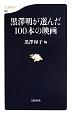 黒澤明が選んだ100本の映画
