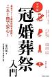 冠婚葬祭入門<決定版> 基本マナーと最新・情報を網羅!これ1冊で安心!