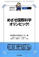 めざせ国際科学オリンピック! 東京理科大学坊っちゃん科学シリーズ8