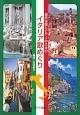 イタリア歌めぐり 混声合唱とピアノのための