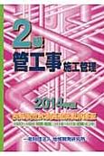 2級 管工事施工管理<技術検定試験問題解説集録版> 2014