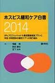 ホスピス緩和ケア白書 2014 がんプロフェッショナル養成基盤推進プランと学会・学