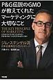 P&G伝説のGMOが教えてくれたマーケティングに大切なこと ジム・ステンゲル流日本企業再生へのメッセージ