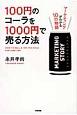 100円のコーラを1000円で売る方法 マーケティングがわかる10の物語