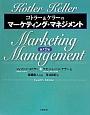 コトラー&ケラーのマーケティング・マネジメント<第12版>