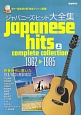 ジャパニーズ・ヒット大全集(上) 1962-1985 ギター弾き語り用完全アレンジ楽譜