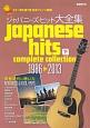 ジャパニーズ・ヒット大全集(下) 1986-2013 ギター弾き語り用完全アレンジ楽譜