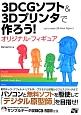 3DCGソフト&3Dプリンタで作ろう! オリジナル・フィギュア Let's make 3D Print Figur