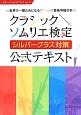 クラシック・ソムリエ検定 シルバークラス対策 公式テキスト クラシックソムリエブック3 世界で一番ためになるクラシック音楽中級の本