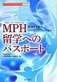 MPH-マスター・オブ・パブリックヘルス-留学へのパスポート シリーズ日米医学交流13 世界を目指すヘルスプロフェッション