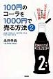 100円のコーラを1000円で売る方法 ビジネス戦略がわかる10の物語(2)