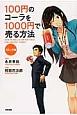 100円のコーラを1000円で売る方法<コミック版>