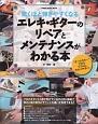 """驚くほど弾きやすくなる エレキ・ギターのリペアとメンテナンスがわかる本 """"オールカラー""""だからリアルにわかりやすい!"""