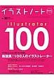 イラストノート 特大号 Illustrator100 新旋風!100人のイラストレーター 描く人のためのメイキングマガジン(30)