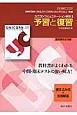 ユニコンコミュニケーション英語2 予習と復習<文英堂版・改訂> 教科書完全理解