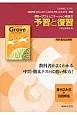 グローブコミュニケーション 英語2 予習と復習<文英堂版・改訂> 教科書完全理解