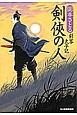 剣侠の人 剣客太平記