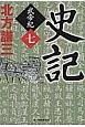 史記 武帝紀 (7)