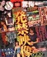 ザ・TV-てぃ~びぃ~-タブー 封印!発禁映像999