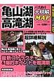 亀山湖 高滝湖バス釣り大明解MAP