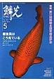 鱗光 2014.5 速報第31回錦鯉全国若鯉品評会