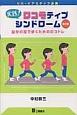 実践!ロコモティブシンドローム<第2版> 自分の足で歩くためのロコトレ リハ・ケアスタッフ必携