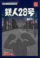 テレビまんが放送開始50周年記念企画第5弾 想い出のアニメライブラリー 第23集 鉄人28号 HDリマスター DVD-BOX1