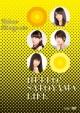 ハロー!SATOYAMAライフ Vol.26