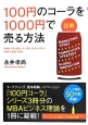 図解・100円のコーラを1000円で売る方法 HOW TO SELL A 100 YEN COL