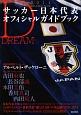 SAMURAI BLUE サッカー日本代表オフィシャルガイドブック 2014