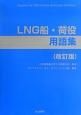 LNG船・荷役用語集<改訂版>