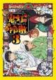 鬼灯の冷徹 第3巻(A)