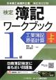 検定 簿記ワークブック 1級 工業簿記・原価計算(上) 日本商工会議所主催・簿記検定試験