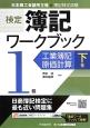 検定 簿記ワークブック 1級 工業簿記・原価計算(下) 日本商工会議所主催・簿記検定試験
