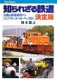 知られざる鉄道<決定版> 公園の鉄道遊具からリニアモーターカーまで300