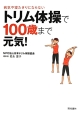 トリム体操で100歳まで元気! 病気や寝たきりにならない