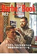 The Barber Book 別冊2nd (2)