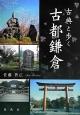 古典と歩く 古都鎌倉