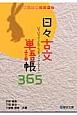 日々古文単語帳365