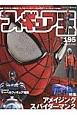 フィギュア王 特集:アメイジング・スパイダーマン2 (195)