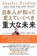 日本人が知って変えていくべき重大な未来 [2014-2018]アカシックリーディング