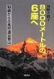 8000メートルの6座へ 53歳からの高所遠足登山