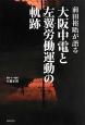 前田裕晤が語る 大阪中電と左翼労働運動の軌跡