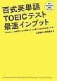 百式英単語TOEICテスト最速インプット CD-ROM付
