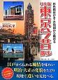 東京今昔散歩<ワイド版> 彩色絵はがき・古地図から眺める