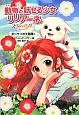 動物と話せる少女リリアーネスペシャル ボンサイの大冒険! (2)
