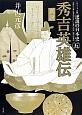 逆説の日本史<ビジュアル版> 真説 秀吉英雄伝 (5)